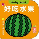 書立得-Baby Book:好吃水果