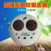超聲波驅蚊器驅蟲器電子滅蚊器家用驅蟑螂老鼠蝙蝠螞蟻蒼蠅    易家樂
