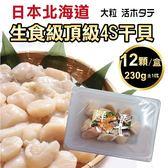 【海肉管家-全省免運】日本北海道頂級4S干貝X1盒(230g±10%/盒 每盒約12粒)
