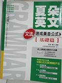 【書寶二手書T4/語言學習_DIY】夏朵英文文法速成黃金公式-基礎篇_夏朵