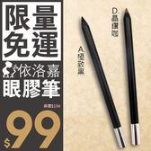 【免運】眼膠筆(現貨剩 D一色)