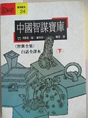 【書寶二手書T1/雜誌期刊_CQH】中國智謀寶庫(下)_馮夢龍