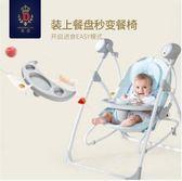嬰兒電動搖椅寶寶多功能安撫躺椅新生兒可折疊秋千床哄睡餐椅igo 傾城小鋪