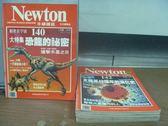 【書寶二手書T6/雜誌期刊_PFV】牛頓_140~146期間_6本合售_大特輯恐龍的秘密等