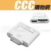 售完停售 - iPad 2讀卡機 6合1 USB SD SDHC MS M2 TF Micro SD 讀卡器