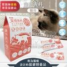【寵研專科】貓用肝臟保健營養品 30包入 鈣磷比1.1:1(專利RBE合生素的益生菌益生元)
