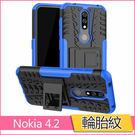 車輪紋 Nokia 4.2 3.2 手機殼 防摔 Nokia4.2 保護套 炫紋 矽膠套 輪胎紋 全包 支架 外殼 硬殼 手機套