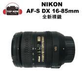 NIKON AF-S DX NIKKOR 16-85mm 單眼鏡頭 單眼 相機 鏡頭 裸鏡 公司貨 【台南-上新】
