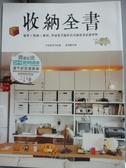 【書寶二手書T9/設計_ZFT】收納全書_文化出版局