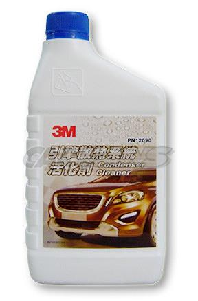 【愛車族購物網】3M 引擎散熱系統活化劑