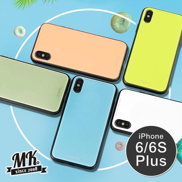 【MK馬克】Apple iPhone6 6S Plus 馬卡龍玻璃保護殼 彩色手機殼 9H鋼化玻璃背板 現貨 i6 (5.5吋)