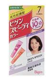 麗絲 美源快速染髮霜7號(自然濃栗)【德芳保健藥妝】