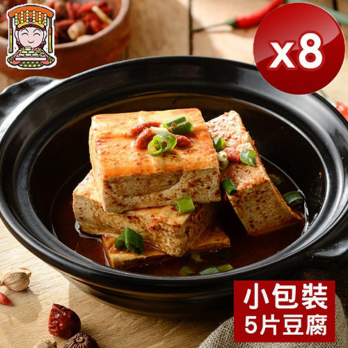 【媽祖埔豆腐張】非基改麻辣臭豆腐-小包裝(5片豆腐/全素)-8入組