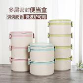 小麥纖維圓形密封飯盒 日式多層學生分格