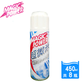 MAGIC POWER全效超微米潔淨泡450ml*8瓶