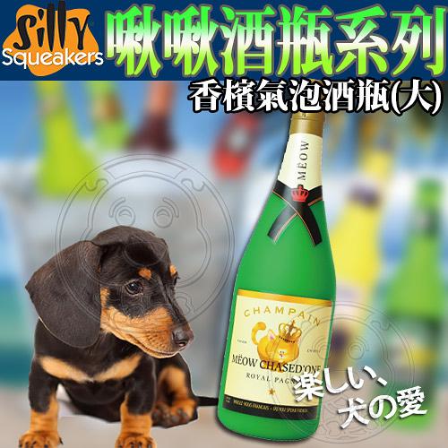 【培菓平價寵物網】Silly Squeakers》新奇咬咬啾啾酒瓶系列香檳氣泡酒瓶(大)