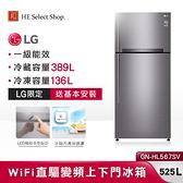 【贈基本安裝】LG 樂金 一級節能 525L GN-HL567SV 變頻 雙門冰箱