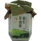 健康族-養生茶油薑220g/罐 ~玻璃瓶不適用超商