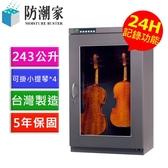 【旗艦微電腦型-小提琴專用】防潮家 D-206AV 高效除濕電子防潮箱 243公升