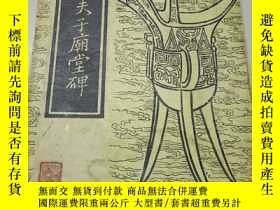 二手書博民逛書店罕見宋拓虞世南夫子廟堂碑Y243495 上海古今書店