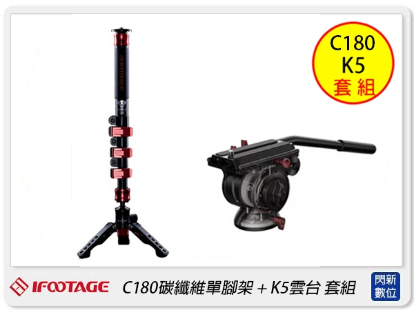IFOOTAGE 印迹 COBRA2 IFT-23 C180 碳纖維 單腳架 + K5 油壓雲台 套組(公司貨)