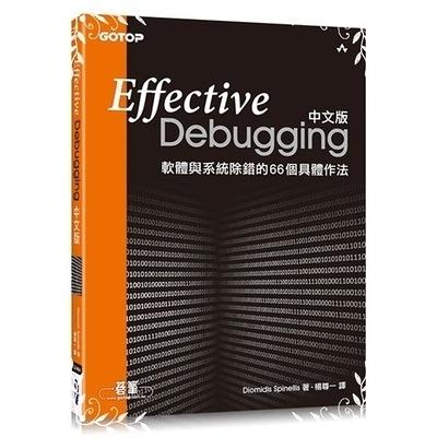 Effective Debugging中文版(軟體與系統除錯的 66 個具體作法)