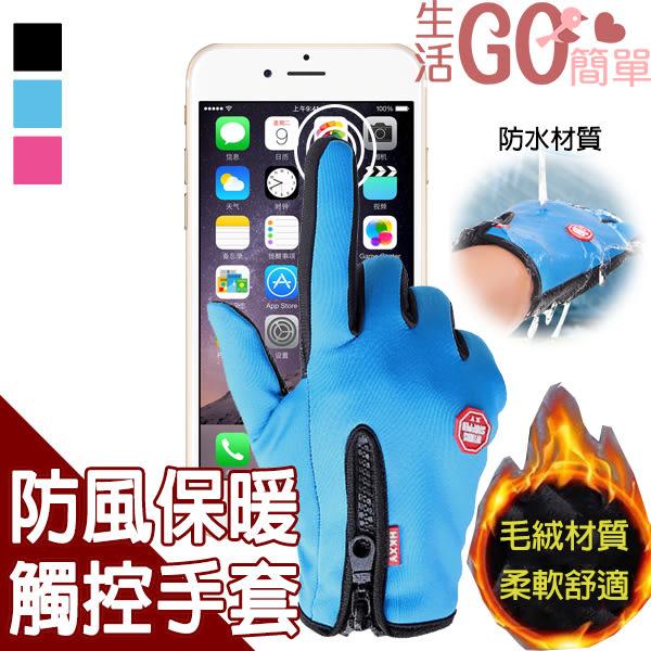 手套 防潑水防風保暖觸控手套 觸控拉鏈式防風透氣手套 3款 【生活Go簡單】現貨販售【SHYP0053】