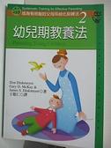 【書寶二手書T6/家庭_GB1】幼兒期教養法_Don Dinkmeyer