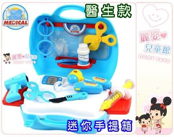 麗嬰兒童玩具館~扮家家酒迷你版醫具手提箱.隨車玩具提盒.聲光音效組醫護收納盒