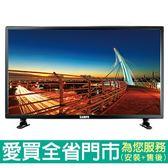 (全新福利品)SAMPO聲寶24型LED液晶顯示器_含視訊盒EM-24AK20D含配送到府+標準安裝【愛買】