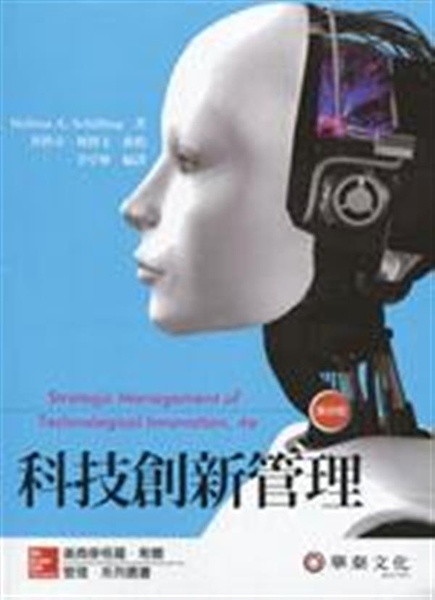 (二手書)科技創新管理 (Schilling/Strategic Management of Technological In..