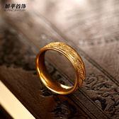 旭平首飾仿真黃金戒指男女款 鍍金情侶磨砂指環復古飾品久不褪色【父親節禮物】