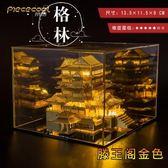拼酷3D立體金屬拼圖成人玩具diy拼裝模型建筑情人節禮物 【格林世家】