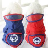 狗狗雨衣雨披小型犬四腳防水寵物衣服大口袋
