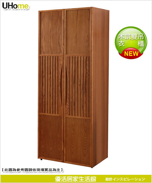 【UHO】木筑雙吊衣櫥 衣櫃 收納格設計 免運費 HO8-814-5