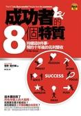 (二手書)成功者的8個特質:持續這8件事,預約十年後的名利雙收
