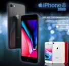 手機批發網iPhone 8 256G《二...