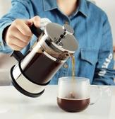 法壓壺 咖啡壺法式咖啡過濾杯器咖啡粉沖泡機手沖濾網不銹鋼沖茶器法壓壺  維多