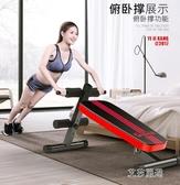 仰臥板仰臥起坐板家用健身器材多功能二合一收腹器啞鈴凳腹肌板 艾莎嚴選
