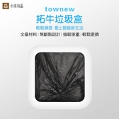 【coni shop】拓牛 townew 垃圾袋 小米有品 垃圾盒 清潔袋 輕鬆換袋 拓牛智能垃圾桶 智能家電 耗材品