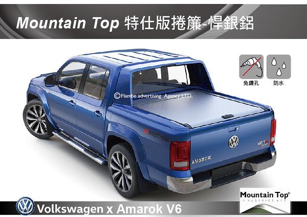 ||MyRack|| Mountain Top 特仕版捲簾-悍銀鋁 Amarok V6 安裝另計 皮卡