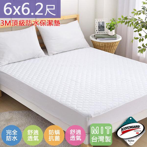 3M頂級防水透氣保潔墊 雙人加大6x6.2尺 床包式 內束35CM 吸濕排汗 台灣製造 Best寢飾