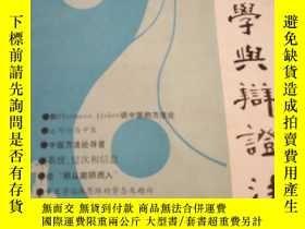 二手書博民逛書店罕見中醫學與辯證法(第12期)Y6388 成都中醫學院 成都中醫
