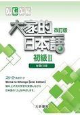 大家的日本語 初級Ⅱ 改訂版(有聲CD版)