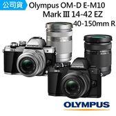 [EYE DC] OLYMPUS OM-D E-M10 Mark III KIT 14-42mm EZ +40-150mm 公司貨 (分12/24期0利率)