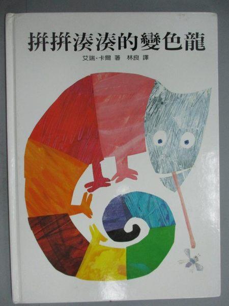 【書寶二手書T1/少年童書_ZCA】拼拼湊湊的變色龍_艾瑞.卡爾