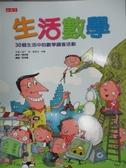 【書寶二手書T1/兒童文學_XEB】生活數學--30個生活中的數學調查活動_瑪希亞‧米勒、馬丁‧李
