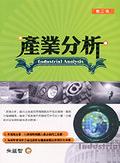 二手書博民逛書店《產業分析(第二版)--Industrial Analysis》