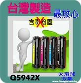 HP 相容碳粉匣 高容量 黑色 Q5942X (42X)