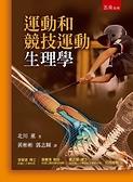 (二手書)運動和競技運動生理學